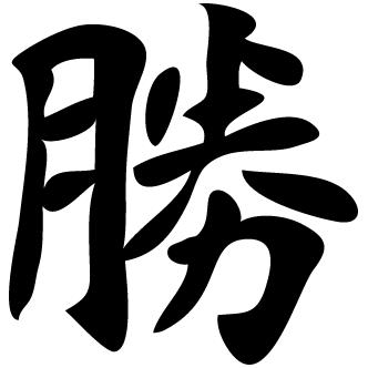 Vectores de Letras Chinas