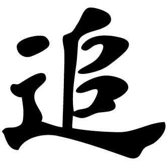 Vector de Letras Chinas